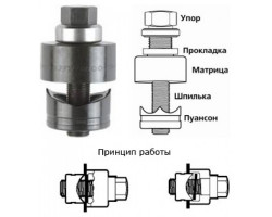 GT-11529 Матрица и пуансон, диаметр 8,5 мм